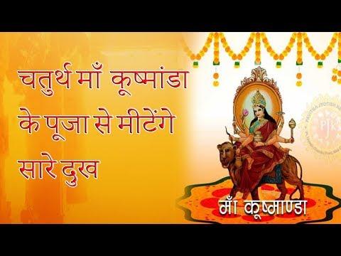 Navratri special day 4   चतुर्थ माँ कूष्मांडा के पूजा से मीटेंगे सारे दुख