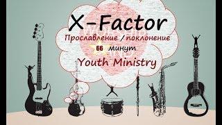 X-Factor  Worship band / Молодежное прославление и поклонение / Лучшая христианская музыка