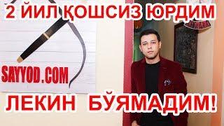 Асабдан қошлари тўкилиб кетган Музаффар Мирзарахимов