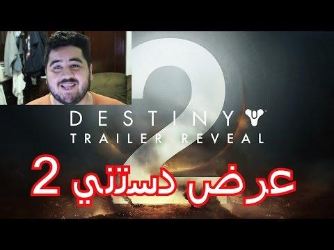 ردة فعلي على دعاية دستني 2 !!    Destiny 2 Trailer Reactions