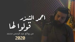 تحميل اغاني احمد الشذر- قولوا لها گفر صوتي حصري ٢٠٢٠ |Ahmed alshather- kolo laha exclusive cover 2020 MP3