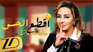 Zina Daoudia - 9ta3 L7ass (EXCLUSIVE Lyric Clip)   زينة الداودية - اقطع الحس (حصرياً) مع الكلمات تحميل MP3