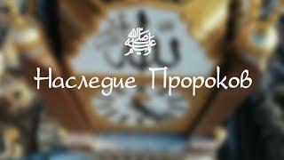 """""""Наследие Пророков"""" - Шейх Абдуллах Саад (ответы на вопросы). 8.10 2018"""