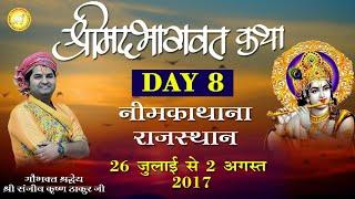 P.P. Sanjeev Krishna Thakur Ji || Bhagwat Katha || Nim Ka Thana (Raj.) || Day - 08