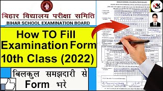 How to Fill Up Examination Form Class 10th 2022//Exam Form Kaise Bhare 10th Class 2022//BSEB Board