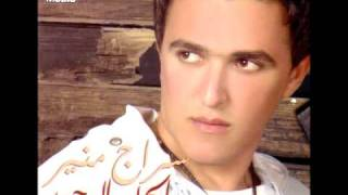 اغاني طرب MP3 Serag Mounir - Teb'ed Tensany / سراج منير - تبعد تنساني تحميل MP3