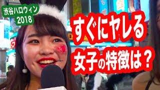 【渋谷ハロウィン2018】エッ◯が好きそうた゛なと思う女子の特徴は?【モテたいくん】 - YouTube