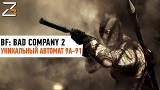 9А-91 Уникальный автомат | Battlefield Bad Company 2