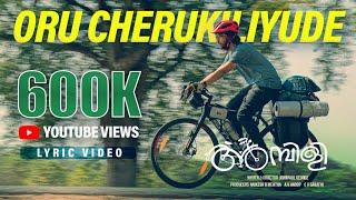 Oru Cheru Kiliyude Lyrical Video | Soubin Shahir | E4 Entertainment | Johnpaul George