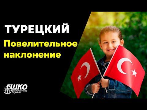Видео-вебинар по турецкому языку Повелительрное наклонение в турецком языке. В гостях.