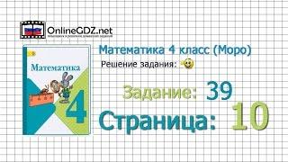Страница 10 Задание 39 – Математика 4 класс (Моро) Часть 1