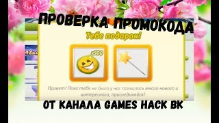 """""""АВАТАРИЯ"""" ПРОВЕРКА ПРОМОКОДА ОТ КАНАЛА GAMES HACK ВК"""
