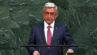 Выступление Сержа Саргсяна на Генассамблее ООН 19 сентября 2017 года