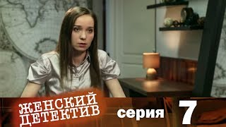 Женский детектив | Серия 7