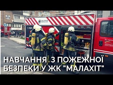 На території ЖК «Малахіт» проходять навчання команди МНС України з пожежної безпеки