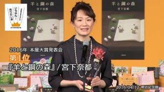2016年「本屋大賞」発表会『羊と鋼の森』宮下奈都