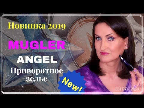 Уникальный редкий аромат-приворот от Mugler🔹My Angel Philter