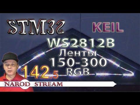Программирование МК STM32. Урок 142. WS2812B. Ленты на 150-300 светодиодов. Часть 5