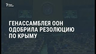 Генассамблея ООН приняла резолюцию Киева о милитаризации Крыма / Новости