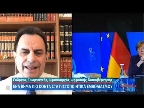 Γεωργαντάς: Προτεραιότητα σε τεχνικές λύσεις για το λιανεμπόριο ΕΡΤ 26/02/2021