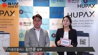 [해시넷]휴페이엑스 김민준 상무 인터뷰