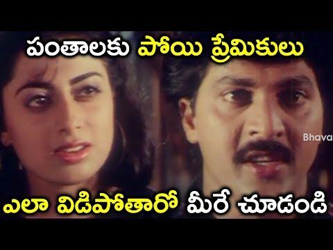 పంతాలకు పోయి ప్రేమికులు ఎలా విడిపోతారో మీరే చూడండి  || Latest Telugu Movie Scenes || Bhavani Movies