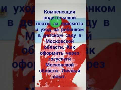 Компенсация родительской платы за детский сад , оформляем через госуслуги Московской области.
