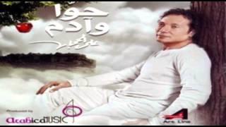 Ali El Hagar - El Alb Ta'ban | على الحجار - القلب تعبان