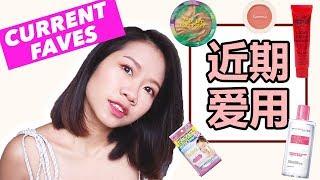 近期美妆爱用品 Current Beauty Faves // 爱用品秒变雷品的经过....
