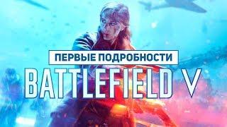 Первые Подробности Battlefield V