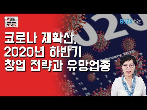 코로나재확산, 2020 하반기 창업 트렌드와 유망업종 18가지!!!!