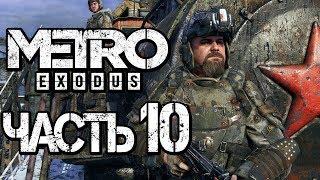 Прохождение METRO: Exodus [МЕТРО: Исход] — Часть 10: ЖИЗНЬ НА АВРОРЕ [2K60FPS]
