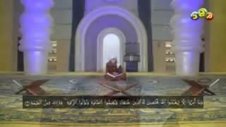 Murottal Al-Qur'an Surat Al-Bayyinah | Qori : Idris Al Hasyimi