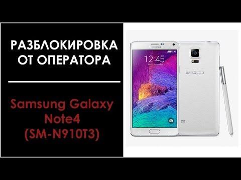 Видео-инструкция разблокировки Samsung Galaxy Note 4 SM-N910T3 от T-mobile USA
