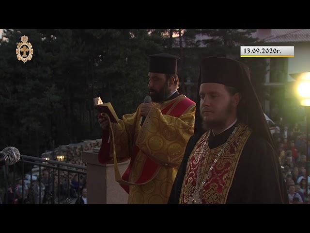 """13 септември 2020 г. - Празничната вечерня с петохлебие в манастир """"Света Троица"""" - Кръстова гора"""