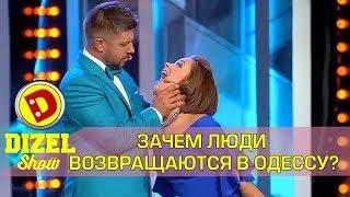 Что делать в Одессе? | Дизель шоу - новый выпуск ukraine