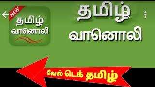 tamil fm radio online app - Kênh video giải trí dành cho