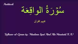 56-Surah Waqea Tafseer