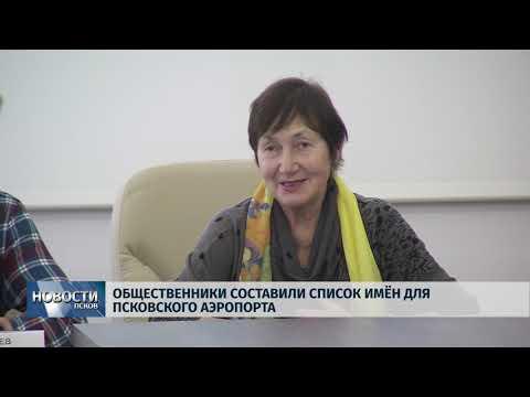 Новости Псков 18.10.2018 # Общественники составили список имён для псковского аэропорта