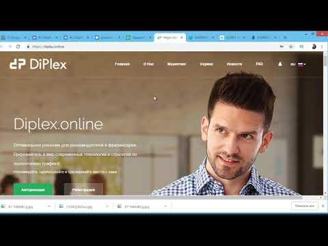 Как заработать на Pos Diplex 30% в месяц Diplex -1% in a day!