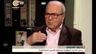 اغاني حصرية حوار خاص - فاروق القدومي - سياسي فلسطيني - 2013-01-04 تحميل MP3