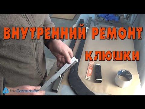 Внутренний ремонт палки клюшки. Ремонт клюшки своими руками. Как сделать клюшку.