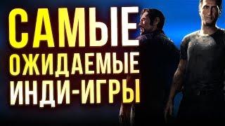 САМЫЕ ОЖИДАЕМЫЕ ИНДИ-ИГРЫ 2018