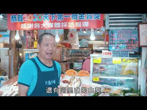 【2020 臺北傳統市場節】⭐天下第一攤 金賞獎 🏆生鮮雜貨類