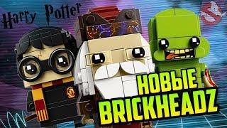 Новинки LEGO Harry Potter 2018 и Ghostbusters Brickheadz