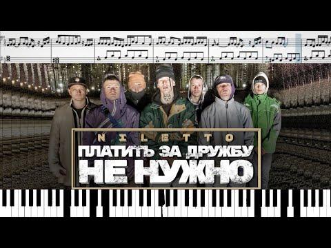 NILETTO - Платить за дружбу не нужно (на пианино + ноты)