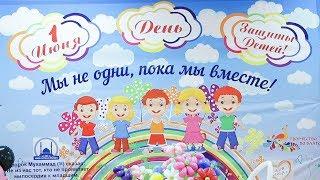 В Астане устроили праздник для детей с онкологическими заболеваниями | www.ummet.kz