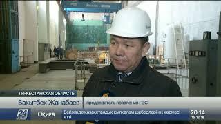 4 гидроагрегата обновят на Шардаринской ГЭС в Туркестанской области