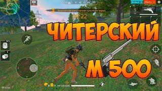 ИГРАЕМ ТОЛЬКО С РЕВОЛЬВЕРОМ! (M500 ЧЕЛЛЕНДЖ) FREE FIRE BATTLEGROUNDS