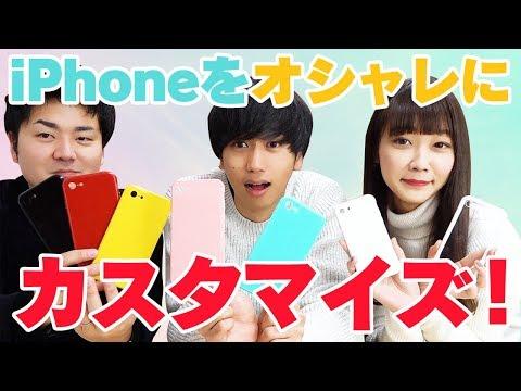 【iPhoneケース】マグネットで取り付け簡単!自分好みにカスタムできる「PALLET GLASS」が超オススメ!